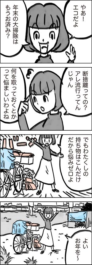 eco2015_01