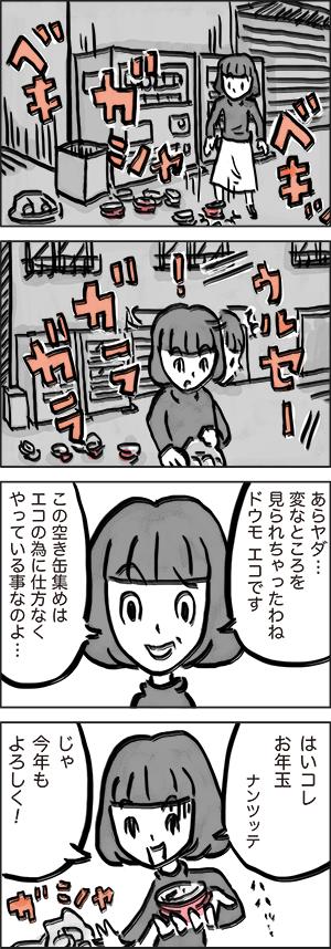 eco2016_01